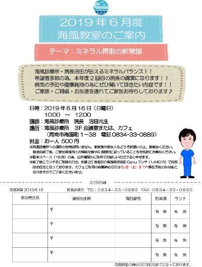 2019.6/16(日)海風教室のご案内【ミネラル摂取の新常識】